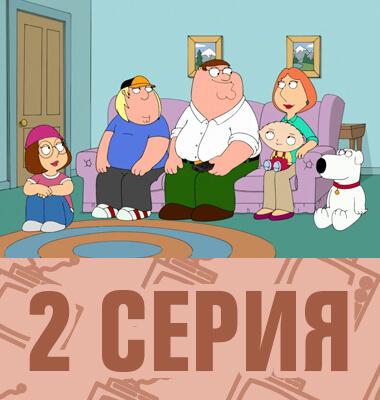 ГРИФФИНЫ СМОТРЕТЬ ОНЛАЙН 11 СЕЗОН